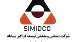 رئیس هیئت مدیره سیمیدکو، افتتاح کارخانه گندله سازی این شرکت را تبریک گفت