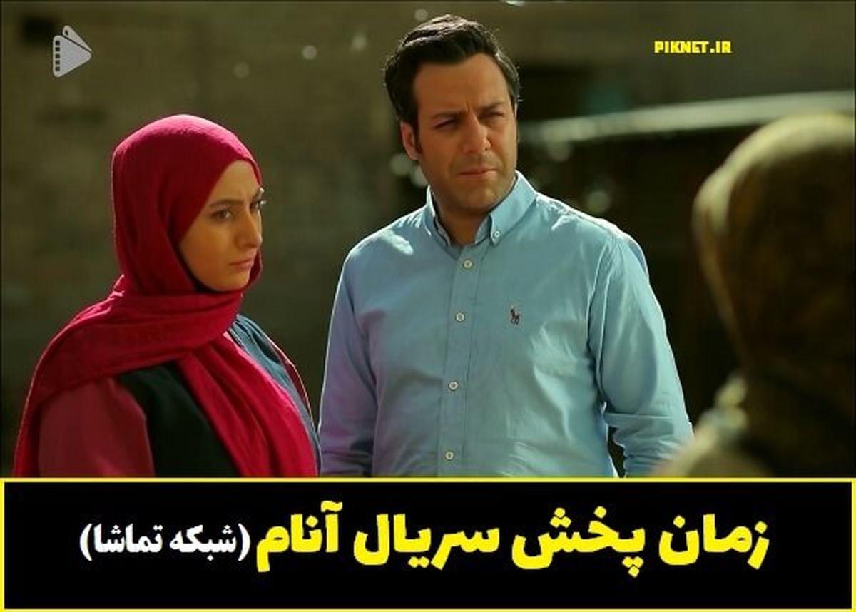 ساعت و زمان پخش سریال آنام از شبکه تماشا