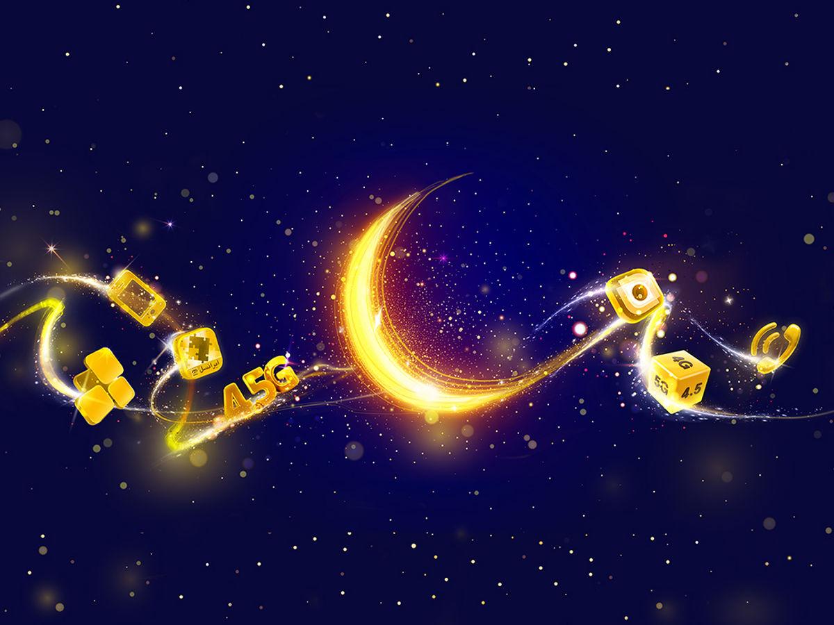 نحوه فعال سازی هدیه ایرانسل به مناسبت ماه رمضان
