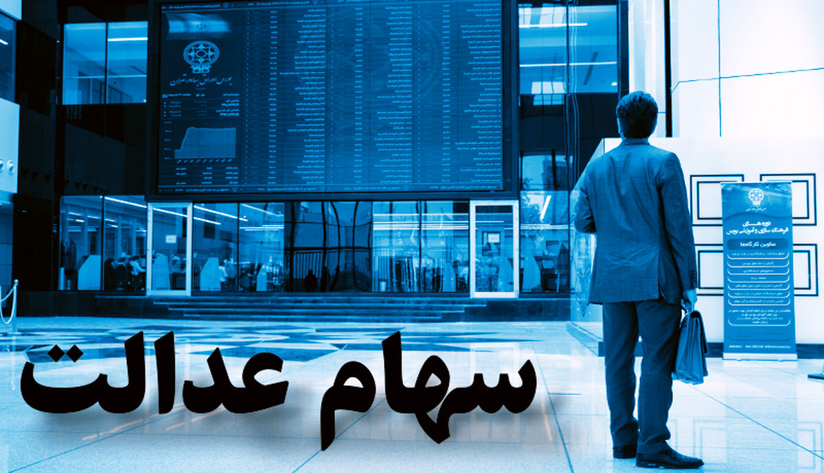 ارزش روز سهام عدالت سه شنبه 13 آبان