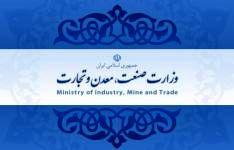 مرکز روابط عمومی و اطلاع رسانی وزارت صمت حائز رتبه برتر شد