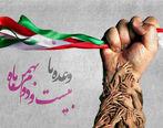 پوشش راهپیمایی 22 بهمن از 1000 نقطه کشور