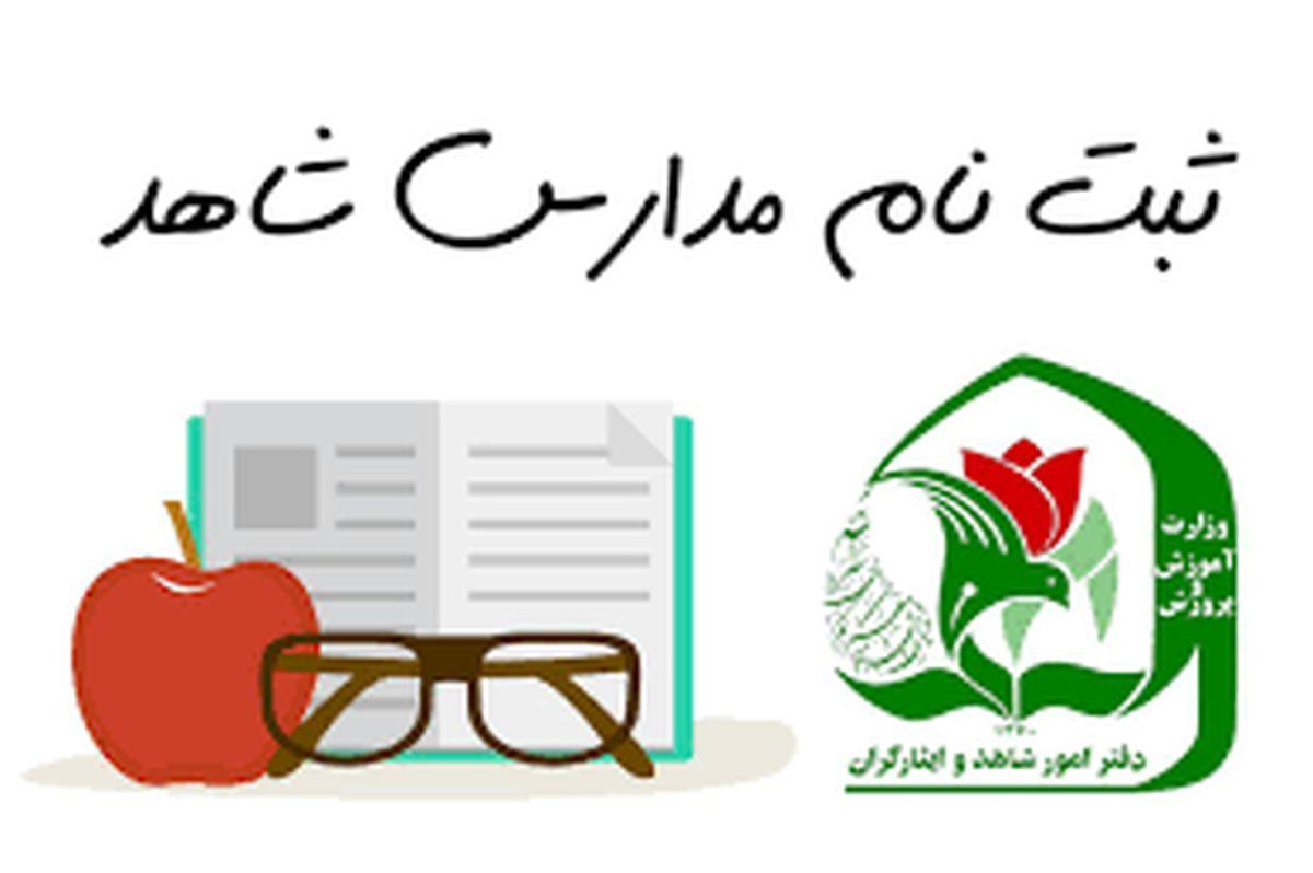 جزئبات زمان ثبت نام مدارس شاهد+ جدول