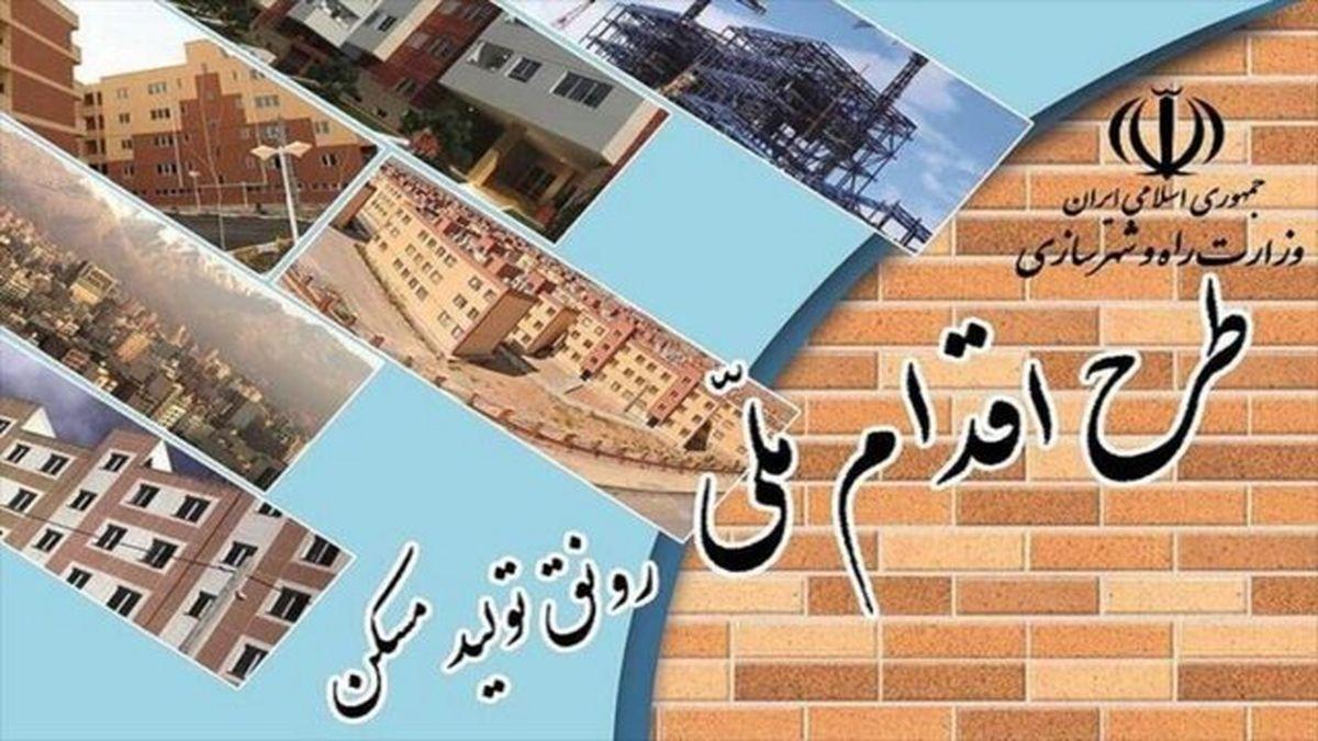 شروع ثبت نام مسکن ملی در ۱۸ استان از هفته آینده