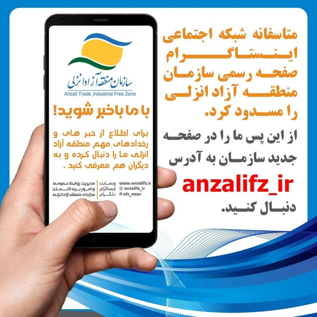 صفحه اینستاگرام سازمان منطقه آزاد انزلی مسدود شد