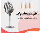 «پادکست» های بانک ملی ایران را بشنوید