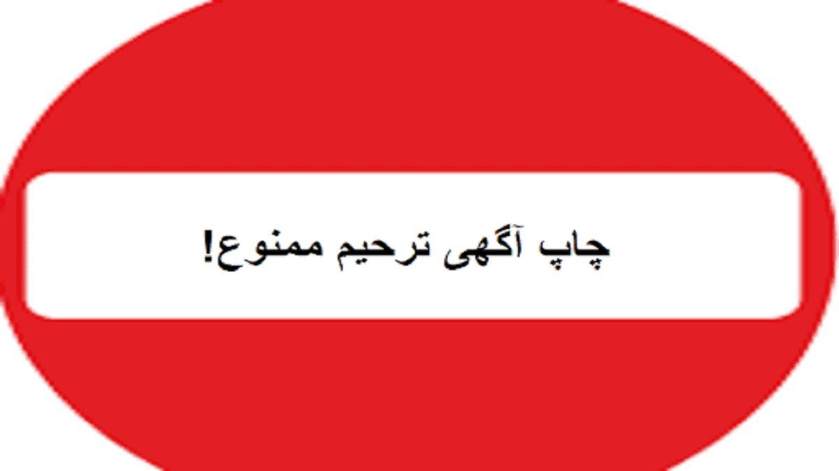 چاپ اعلامیه ترحیم در این استان ممنوع شد