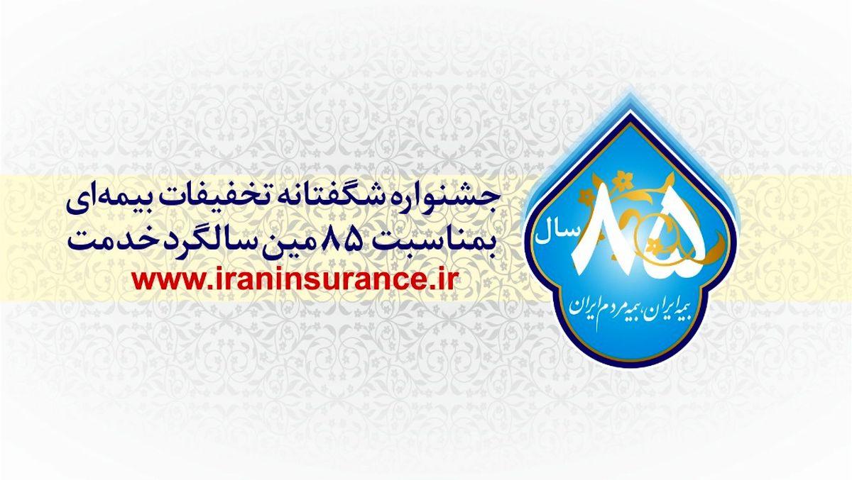 آغاز جشنواره بزرگ تخفیفات بیمه ایران برای انواع بیمه نامه ها از 15 آبان