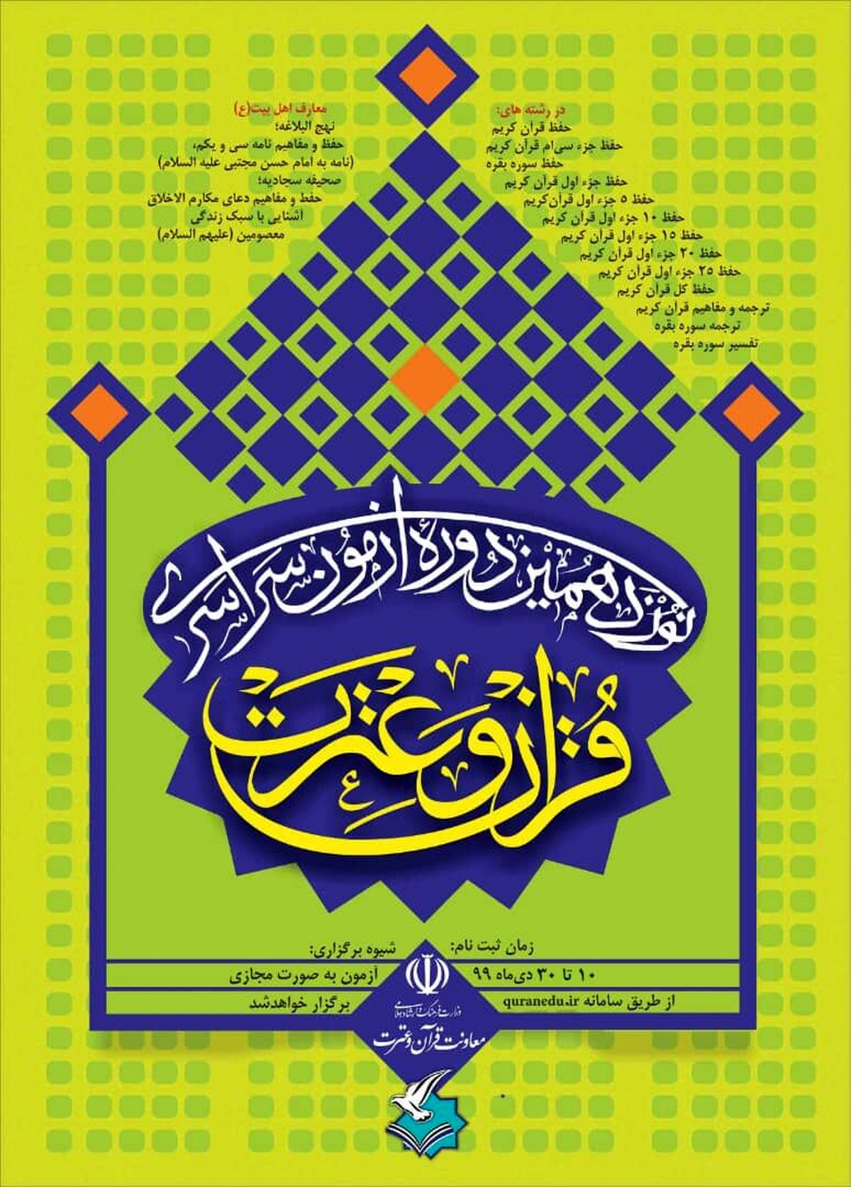 شرکت 259 نفر از فعالان قرآنی قشم در آزمون سراسری قرآن کریم