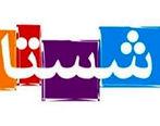 مجامع هلدینگها و شرکتهای تابعه شستا، یکماه زودتر از مهلت قانونی برگزار شد