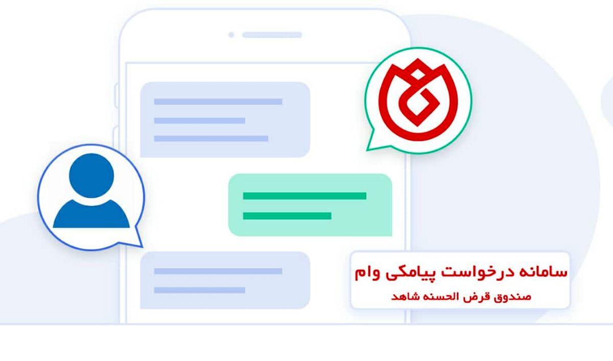 سامانه پیامکی ثبت درخواست وام در صندوق قرض الحسنه شاهد راه اندازی شد