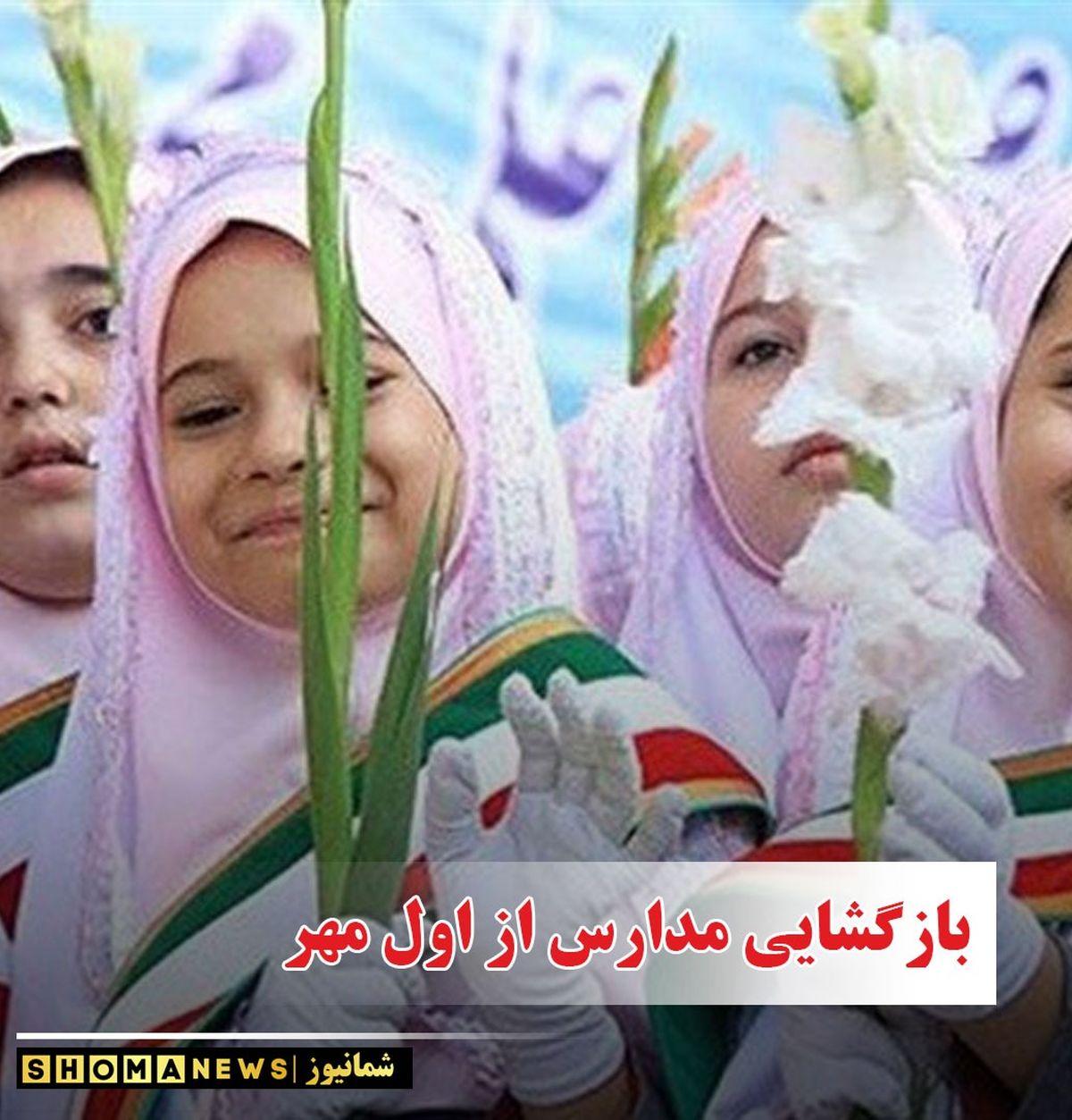 فوری/ بازگشایی مدارس از اول مهر