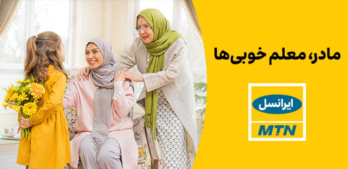 بسته اینترنت ویژه ایرانسل برای روز زن ارائه شد