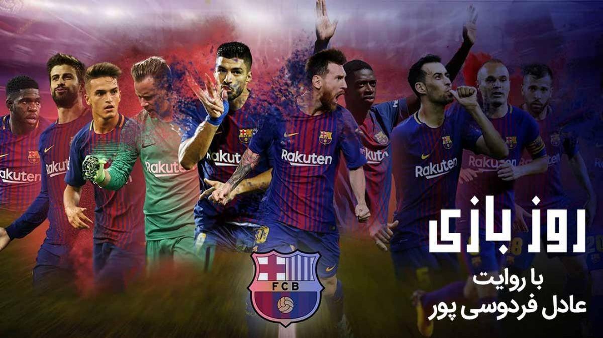 نوروز ۹۹ با مستند فوتبالی  فردوسیپور در شبکه نمایش خانگی / بارسلونا از درون به روایت عادل