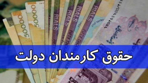 آغاز واریز حقوق اسفند کارمندان دولت