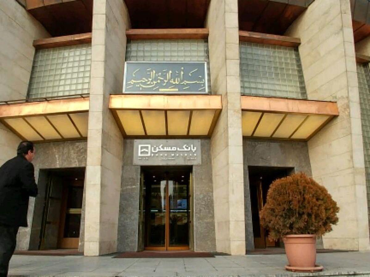 توسعه ابزارهای مالی در بانک مسکن