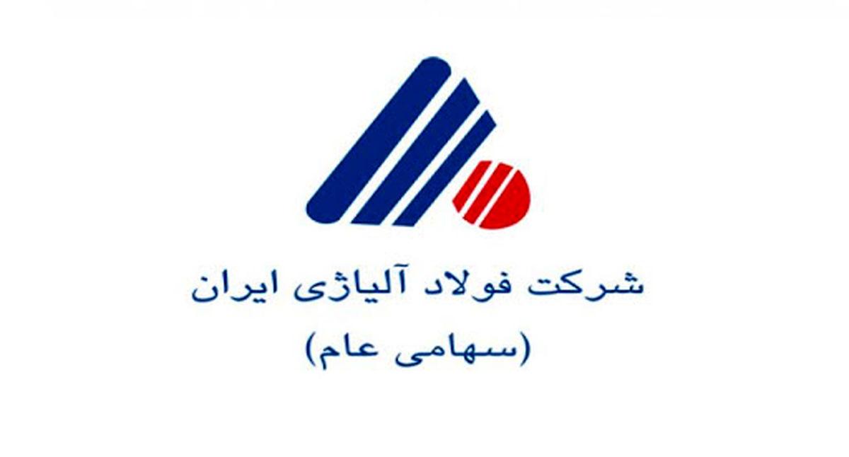 پیام تبریک مدیر عامل محترم شرکت فولادآلیاژی ایران به مناسبت سال 1399
