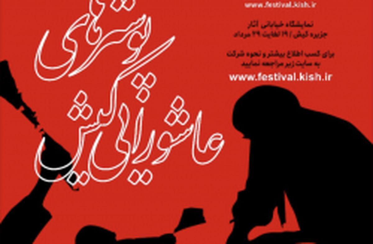 معرفی برگزیدگان سومین دوسالانه سوگواره پوسترهای عاشورایی کیش
