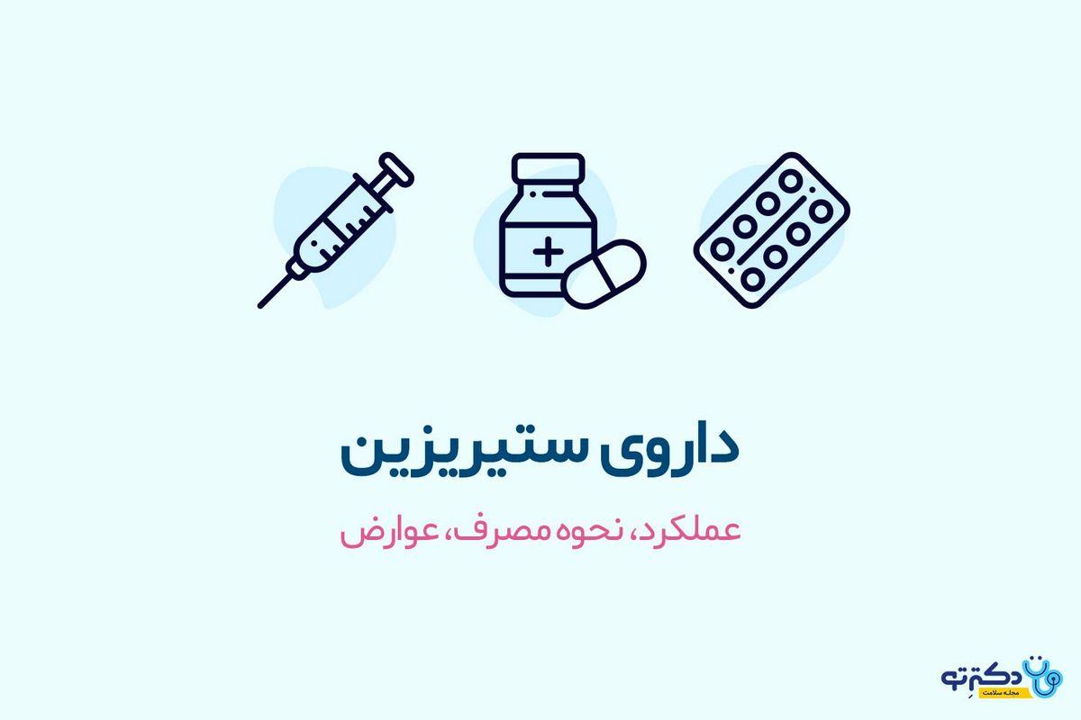 داروی ستیریزین چیست؟ + کاربرد و عوارض