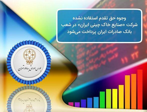 پرداخت وجوه حقتقدم استفادهنشده سهام شرکت «صنایع خاک چینی ایران» در شعب بانک صادرات ایران