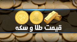 قیمت طلا، سکه و دلار سه شنبه 5 مرداد + تغییرات
