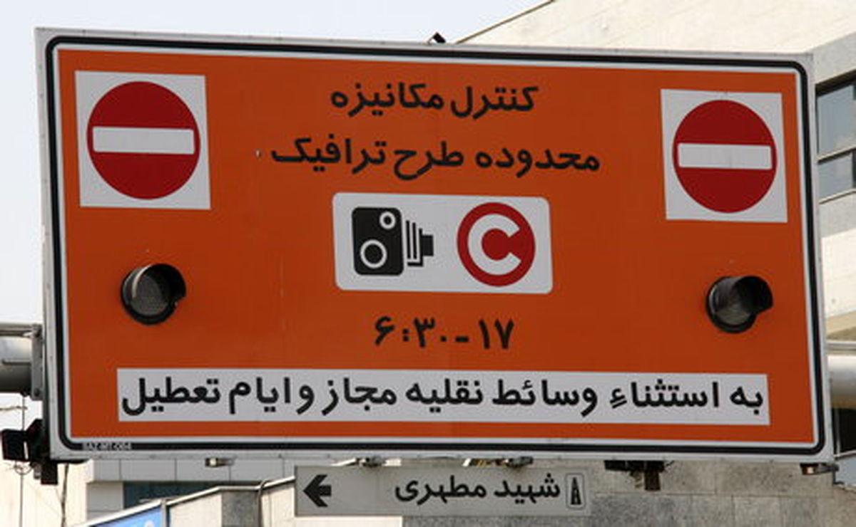فوری | طرح ترافیک لغو شود