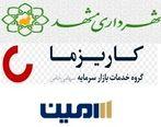 درج 7000 میلیارد ریال اوراق مشارکت شهرداری مشهد با دو نماد