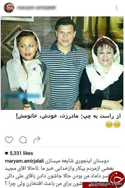 مریم امیر جلالی مادر زن علی دایی است؟! + عکس