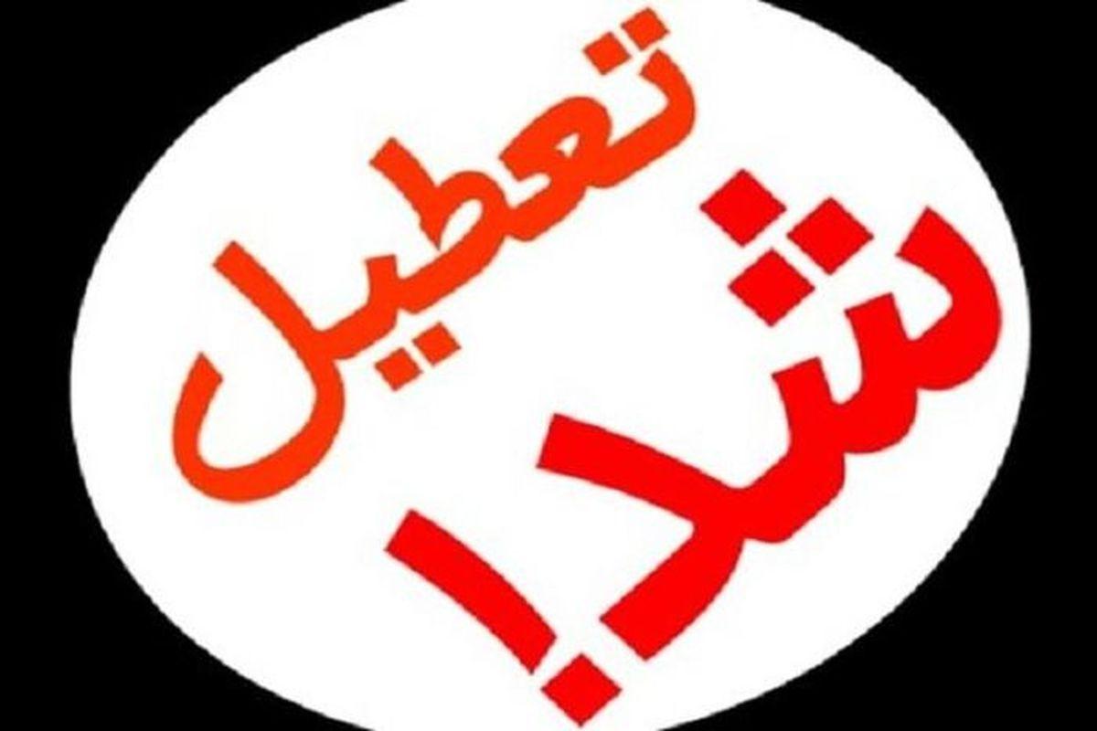 تعطیلی مدارس یکشنبه 13 بهمن