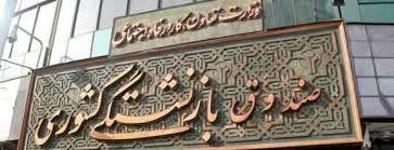 پرداخت «عیدی و حقوق » بازنشستگان کشوری تا پایان بهمن