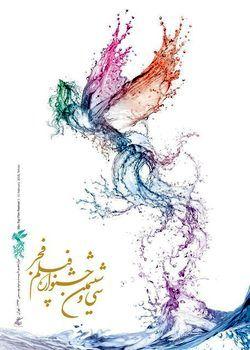 زمان و ساعت اختتامیه جشنواره فیلم فجر
