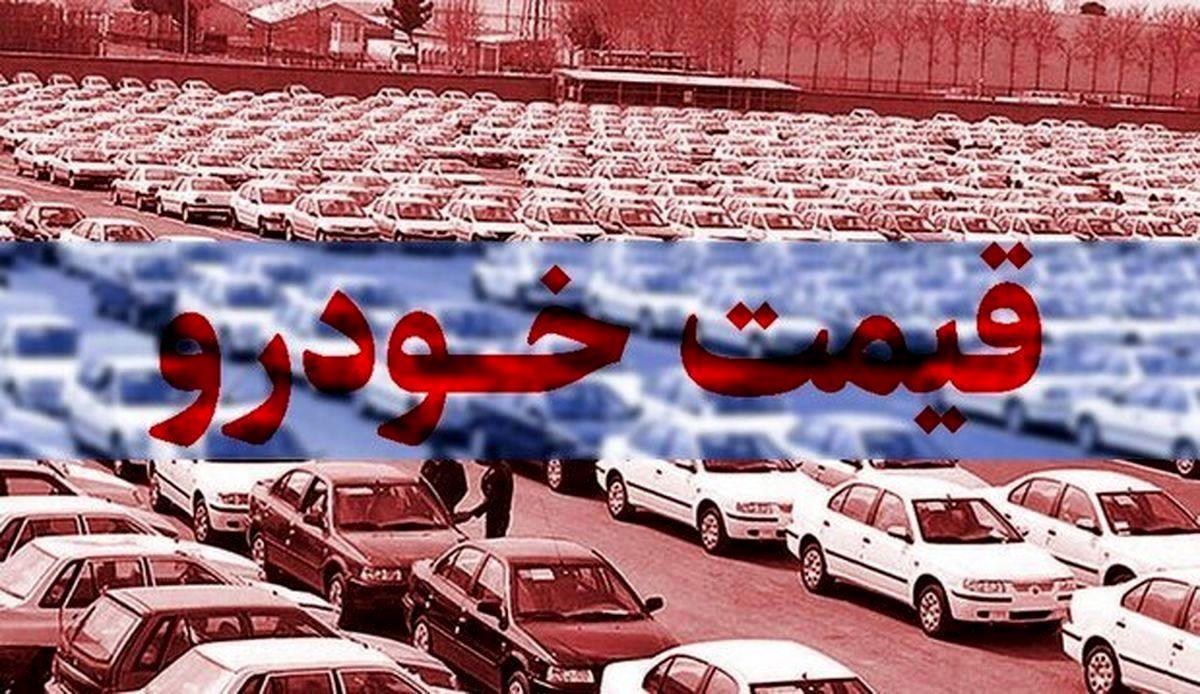 قیمت روز خودرو در بازار دوشنبه 17 خرداد + جدول