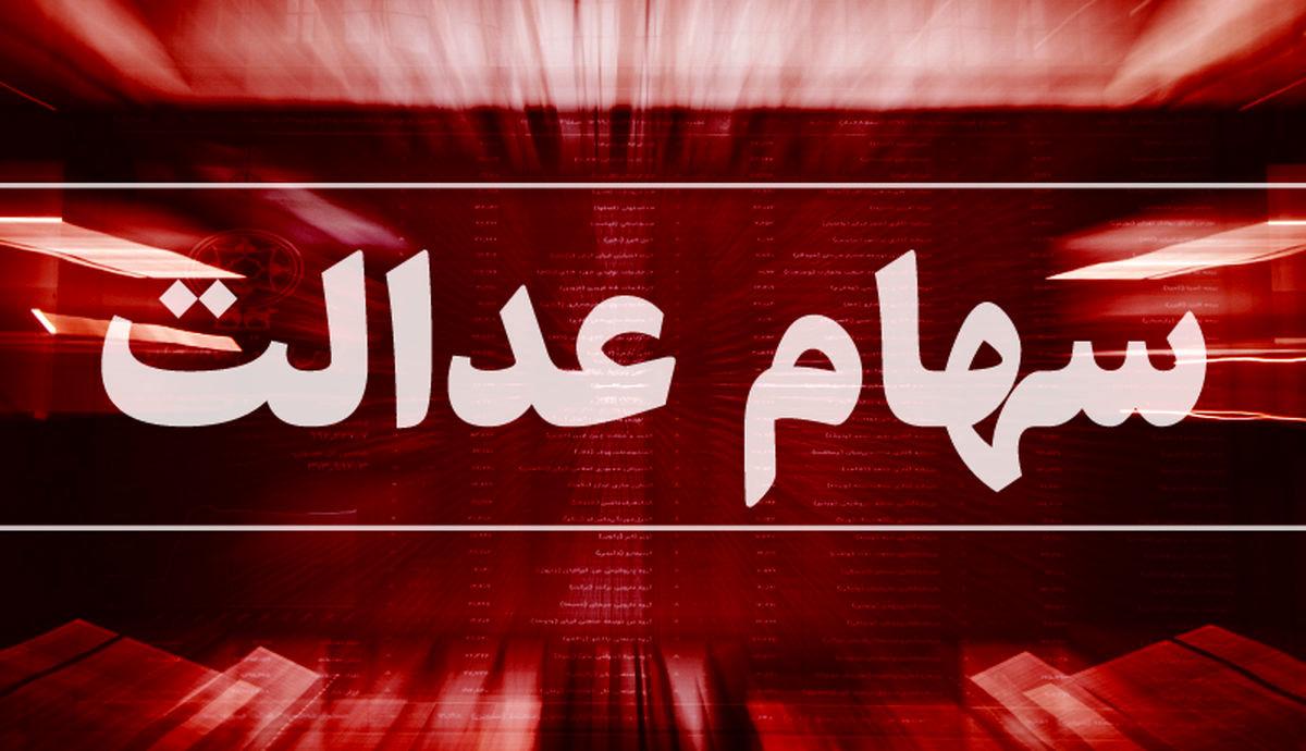 ارزش روز سهام عدالت پنجشنبه 26 تیر