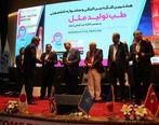 بانک رفاه حامی مالی هشتمین کنگره بین المللی طب تولید مثل و سومین کنگره بین المللی ژنتیک