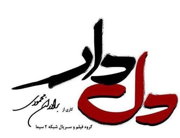 ساعت پخش و تکرار سریال دلدار در ماه رمضان 98