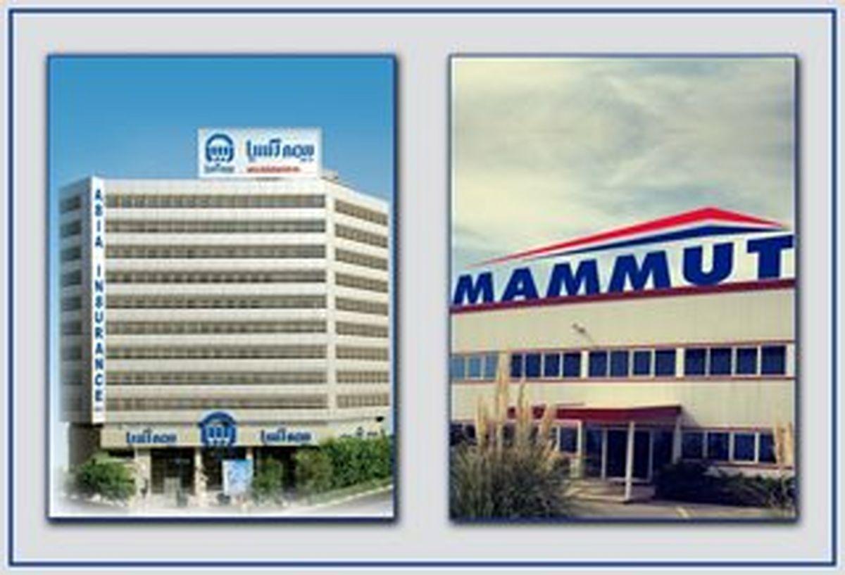 تداوم همکاری های بیمه آسیا و گروه صنعتی ماموت وارد پنجمین سال شد