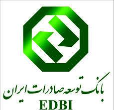 بانک توسعه صادرات پیشرو در حمایت از شرکتهای دانش بنیان