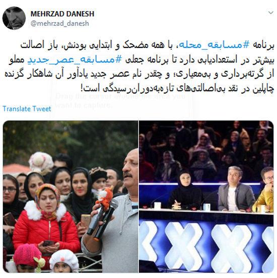 حمله شدید منتقد سینما به عصرجدید و احسان علیخانی + عکس