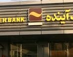 دریافت تندیس سیمین جایزه ملی مدیریت مالی توسط بانک آینده