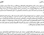 مصاحبه شفر علیه تیم ملی + سند