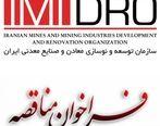 آگهی فراخوان ارزیابی کیفی مشاوران فولاد قروه کردستان