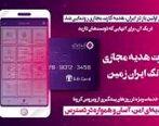 رونمایی از  هدیه کارت مجازی بانک ایران زمین