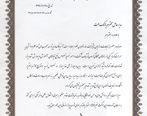 قدردانی مسوولان شهرستان بستک استان هرمزگان از مدیرعامل بانک ملت