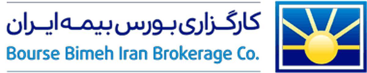 افتتاح نخستین شعبه کارگزاری بورس بیمه ایران در تهران