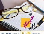 پیام تبریک مدیر عامل بیمه پارسیان به مناسبت روزخبرنگار