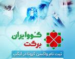 آیگپ ثبت نام واکسن کرونا کوو ایران برکت را آغاز کرد