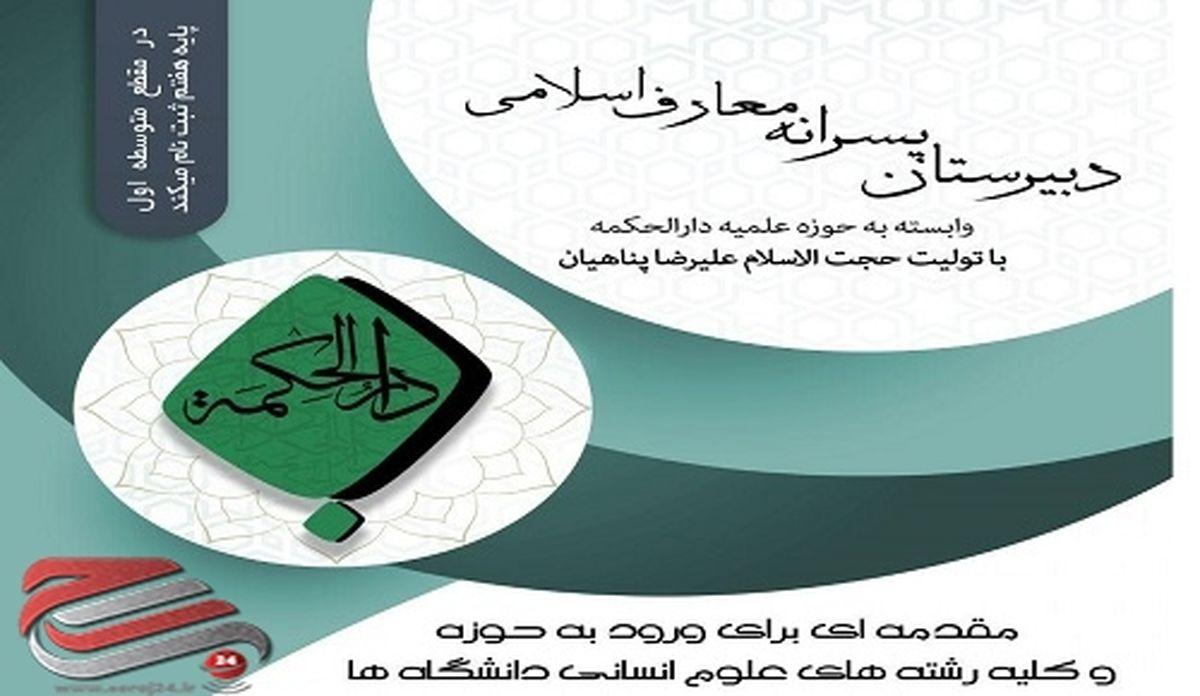 عکس/ثبت نام دبیرستان معارف اسلامی آغاز شد