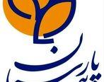 افتتاح شعبه جدید بیمه پارسیان در شمال شرق تهران
