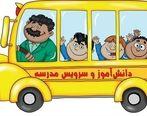 سرویس مدارس جدید با نظارت انلاین والدین از سال جدید