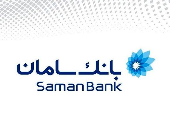 بانک سامان املاک مازاد خود را به فروش میرساند